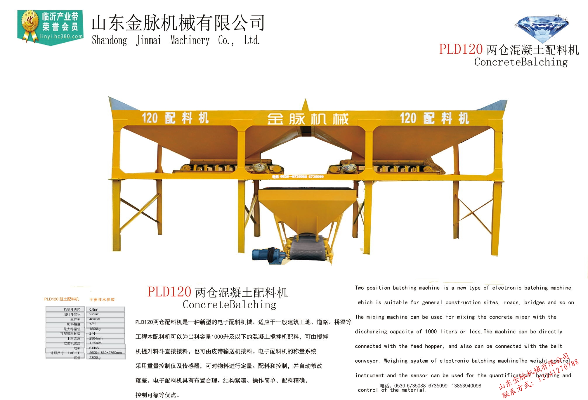 QT120 three-bin batching machine