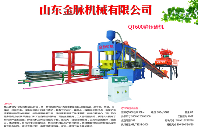 QT600 static brick press 12