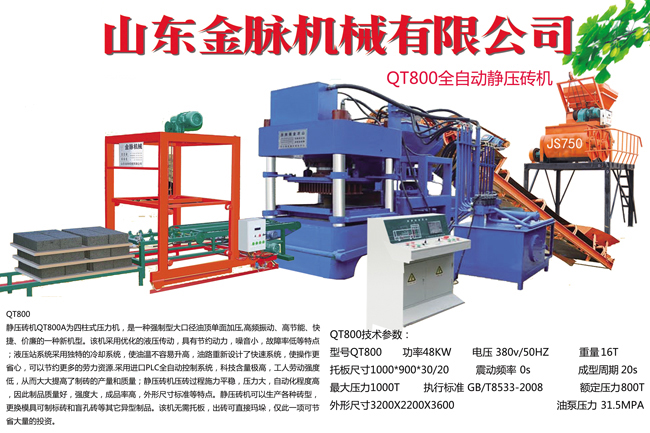 QT800 static press brick machine