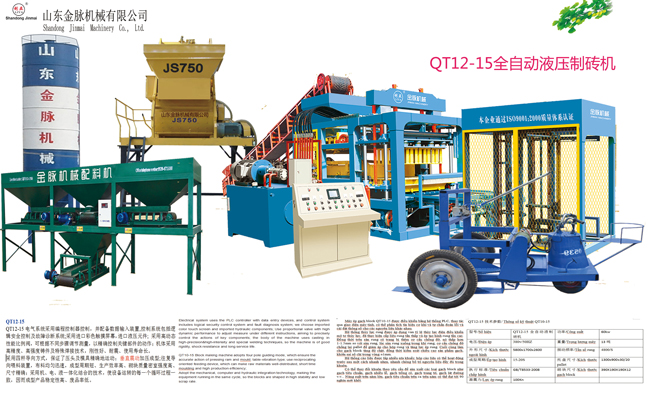 Qt12-15 hydraulic brick machine